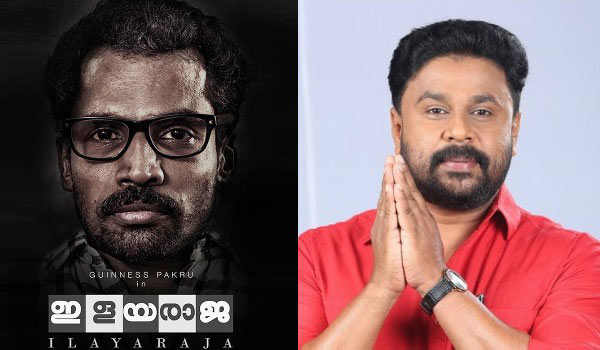 Dileep-request-to-support-Ilayaraja