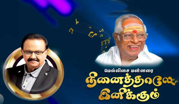 MSV-memorial-music-programme-to-be-held-on-July-7th