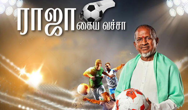 Ilayaraja-to-innagurate-Football-match