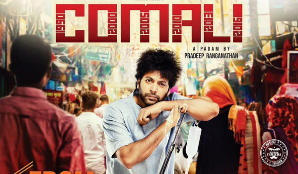 Comali-title-card-:-Director-name-changed
