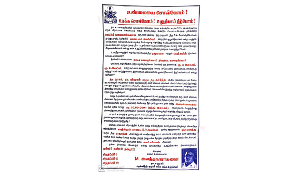 Some-questions-regarding-nadigar-sangam-election-result