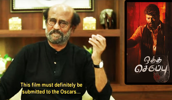 Rajini-suggest-Parthibans-Othaseruppu-movie-to-Oscar-nomination