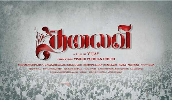 did-thalavi-movie-postponed