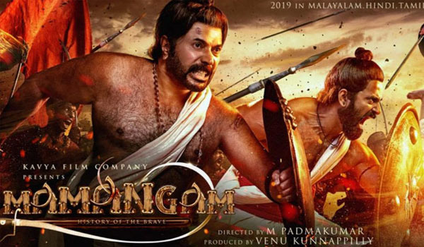 Video-game-launched-for-mammootty-film