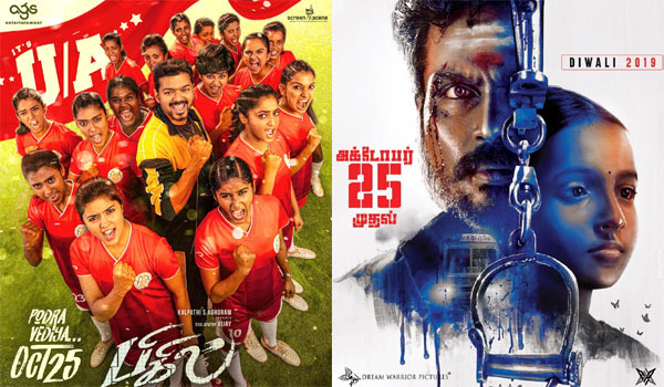 How-many-theatres-did-Bigil-and-Kaithi-releasing