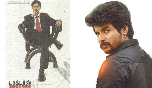 Sivakarthikeyan-in-Dhanush-movie-titled