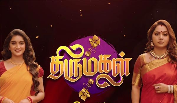 Thirumagal---New-serial-in-Tamil-television