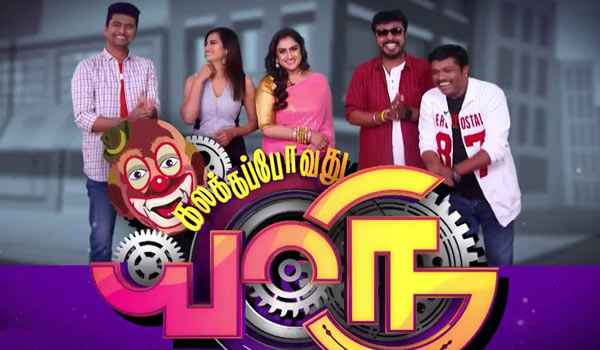 oppose-for-vijay-tv-kalakka-povathu-yaaru-program