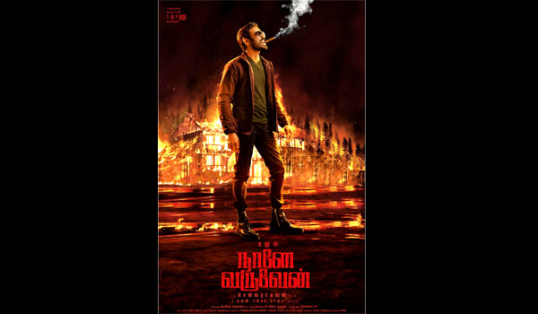 Dhanush-fist-look-poster-with-smoking