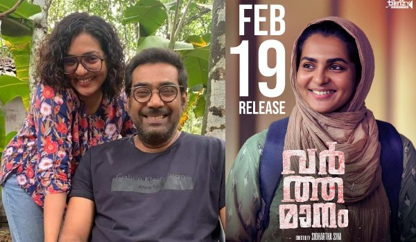parvathi-starring-2-films-to-be-release-in-february
