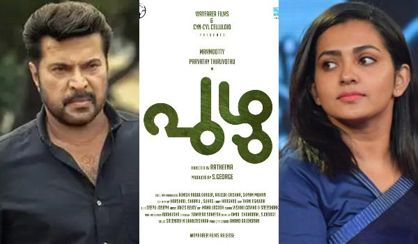 Mammootty---Parvathy-acting-first-time