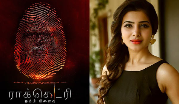 Samantha-tears-after-watching-Madhavan-movie-trailer