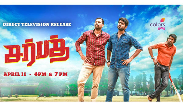 Sarbath-movie-directly-releasing-in-Television-today