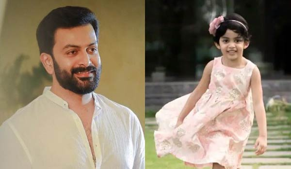 Prithviraj-likes-to-direct-his-daughter-story