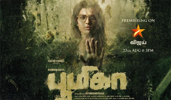 Bhoomika-releasing-directly-in-Television