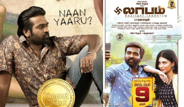two-movies-of-Vijay-Sethupathi-to-be-released-in-two-consecutive-days