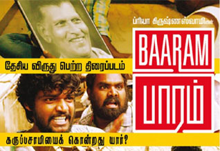 Tamil Cinema Review Baaram