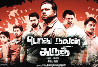 Tamil Cinema Review Podhu Nalan Karudhi