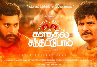 Tamil Cinema Review Kalathil santhippom