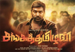 Tamil Cinema Review sangathamizhan