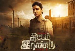 Tamil shooting spot திட்டம் இரண்டு