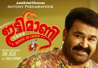 Tamil New FilmIttimani made in china