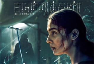 Tamil New Film நெற்றிக்கண்