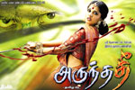 Tamil Flim Wallpaper