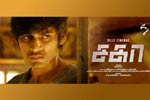 Tamil Flim Wallpaper sagaa