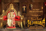 Tamil Flim Wallpaper Imsai Arasam 24th Pulikesi