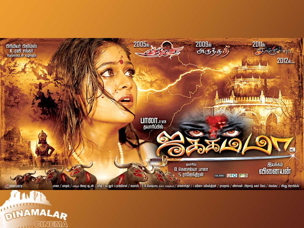 Tamil Cinema Wall paper